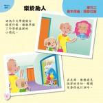 幼稚園教材簡介002