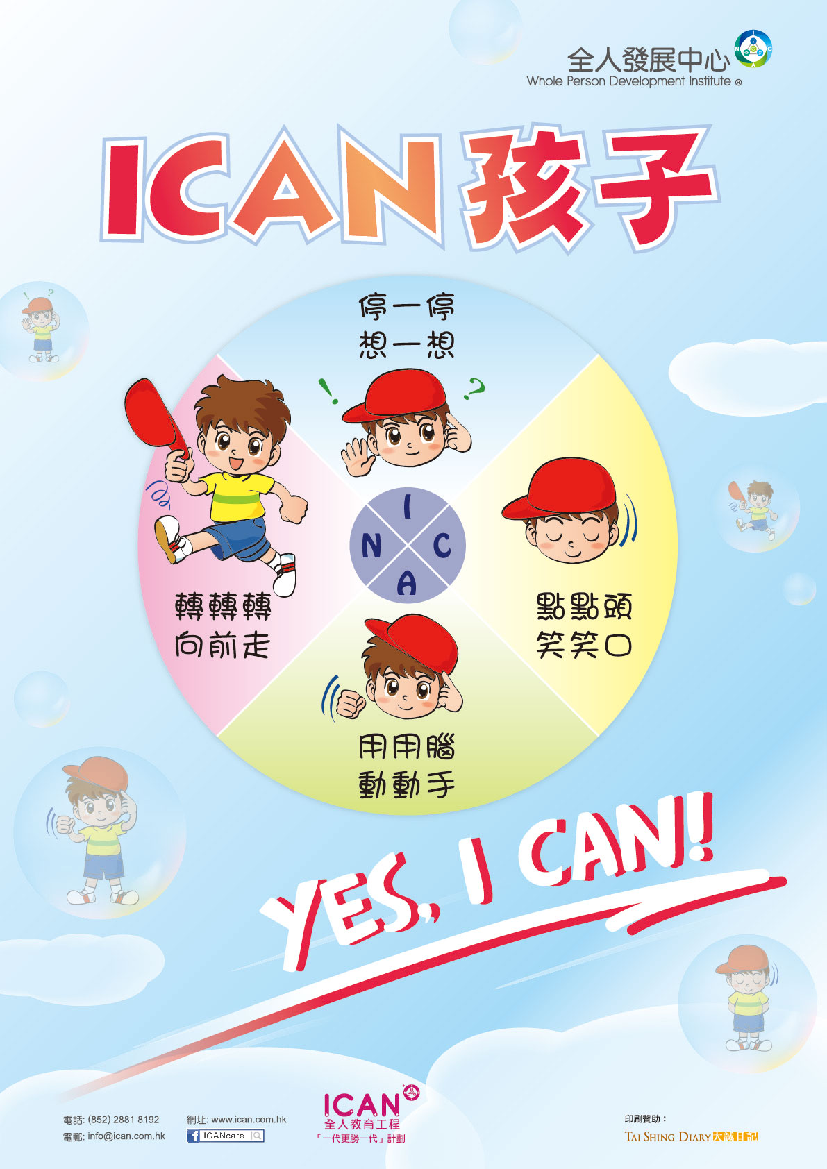 a2poster_yesican_OP_02092014_low-01