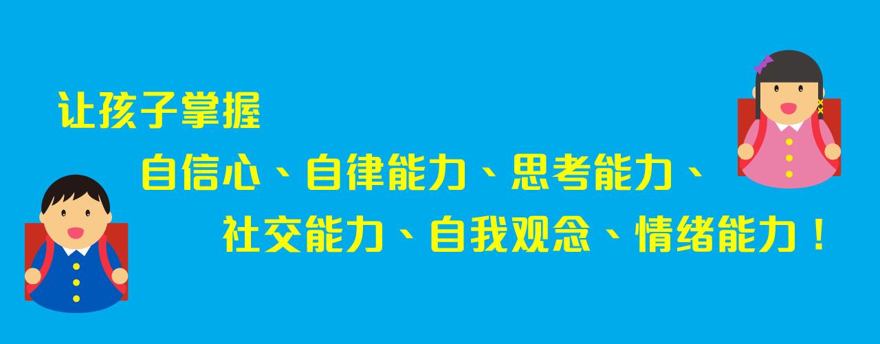 ican_children_course_banner_20201204_cn
