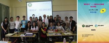 創新創業訓練營