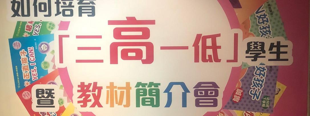 2018-2019年度如何培育「三高一低」學生 暨教材簡介會(幼稚園及小學)