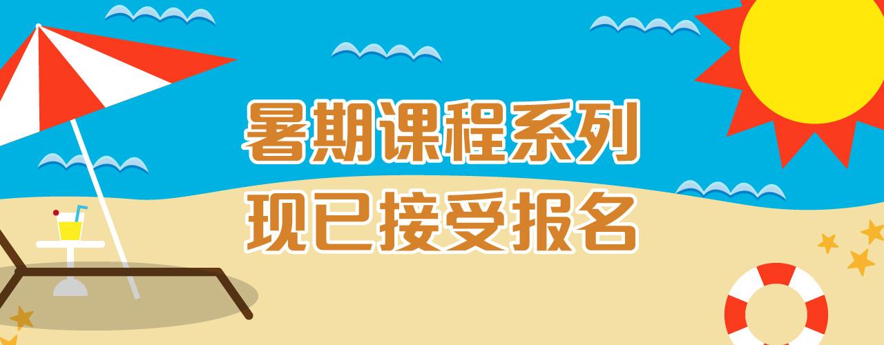 summer_course_banner_cn