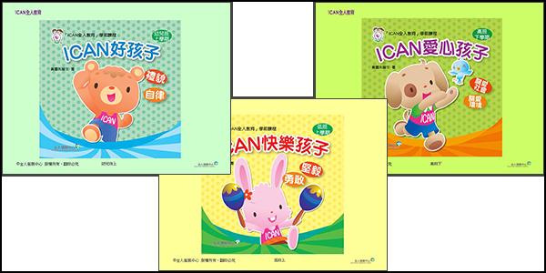 幼稚園教學簡報